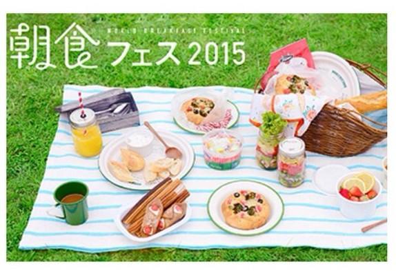 朝食フェス2015