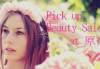 【原宿】カラーカットが人気♡原宿のおすすめ美容院まとめ【まとめ】