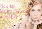 【恵比寿】恵比寿駅から徒歩3分圏内!カラーがオススメな美容院【まとめ】