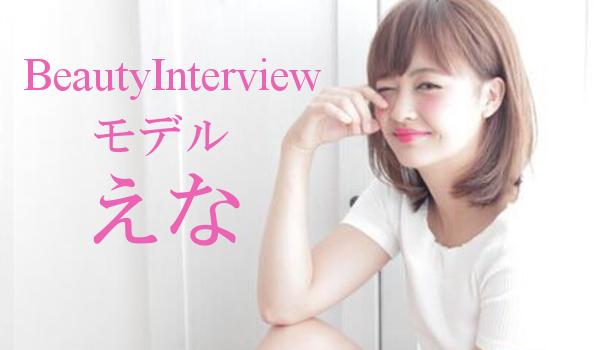 サロンモデル えな インタビューアイキャッチ