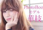 サロンモデル華枝 PhotoBookアイキャッチ