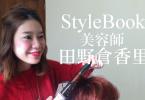 美容師 田野倉香里 アイキャッチ