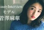 サロンモデル 菅澤麻華 アイキャッチ