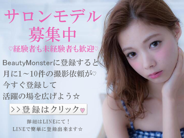 サロンモデル募集☆西門(640×480)
