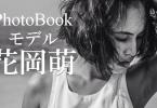 サロンモデル 花岡萌 アイキャッチ
