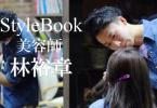 美容師 林裕章 アイキャッチ StyleBook