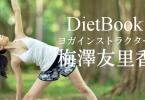 ヨガインストラクター 梅澤友里香 アイキャッチ ダイエットブック2
