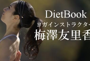 梅澤友里香 アイキャッチ ダイエットブック3