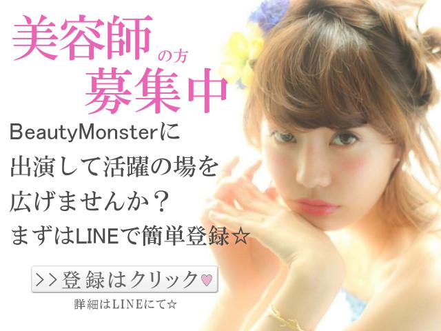 坂本葵☆美容師募集中バナー2(640×480)
