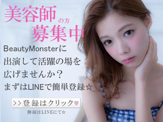 西門愛梨沙☆美容師募集中バナー(640×480)