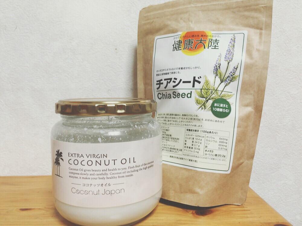 ココナッツオイル&チアシード