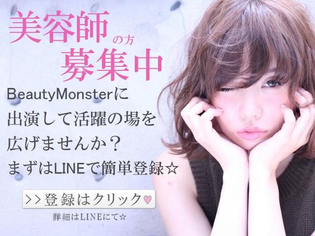 坂本葵☆美容師募集中バナー1(640×480)