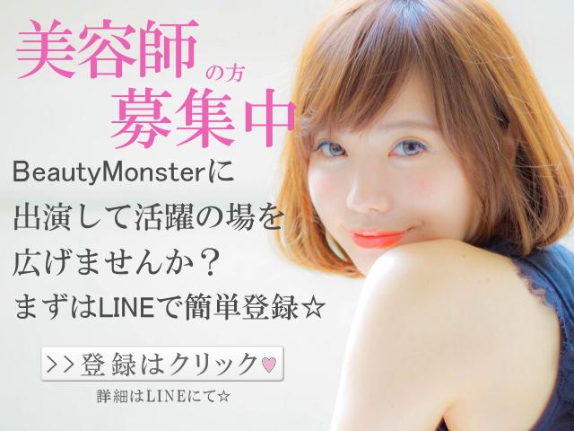 坂本葵☆美容師募集中バナー3(640×480)