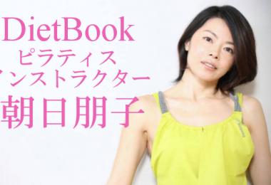 モデル 朝日朋子 アイキャッチ2