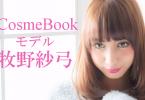 モデル 牧野紗弓 アイキャッチ(CossmeBook)