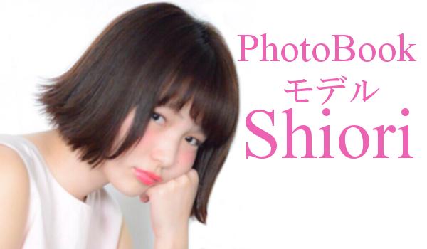 モデル Shiori アイキャッチ
