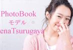 モデル Rena Tsurugaya アイキャッチ