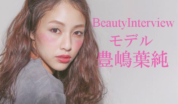 モデル 豊嶋葉純 アイキャッチ