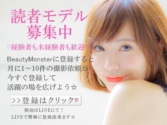 読者モデル募集中バナー☆坂本葵(640×480)1