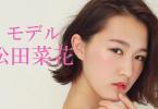 モデル 松田菜花 出演者一覧 アイキャッチ