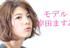 モデル 岸田ますみ 出演者一覧 アイキャッチ
