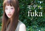 モデル fuka 出演者一覧 アイキャッチ