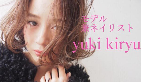 モデル yuki kiryu 出演者一覧 アイキャッチ