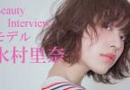 モデル 水村里奈 アイキャッチ1