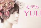 モデル YUU 出演者一覧 アイキャッチ