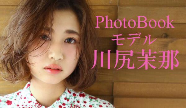 モデル 川尻茉那 アイキャッチ