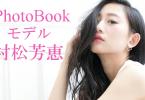モデル 村松芳恵 アイキャッチ