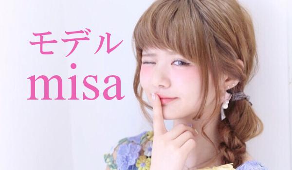 モデル misa 出演者一覧 アイキャッチ