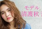 モデル 清護秋子 出演者一覧 アイキャッチ