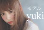 モデル yuki 出演者一覧 アイキャッチ