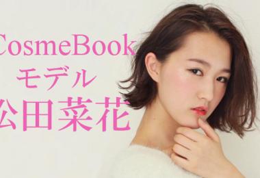 モデル松田菜花アイキャッチ