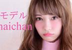 モデル maichan 出演者一覧 アイキャッチ