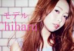 モデル Chiharu 出演者一覧 アイキャッチ