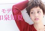 モデル 和泉知夏 出演者一覧 アイキャッチ