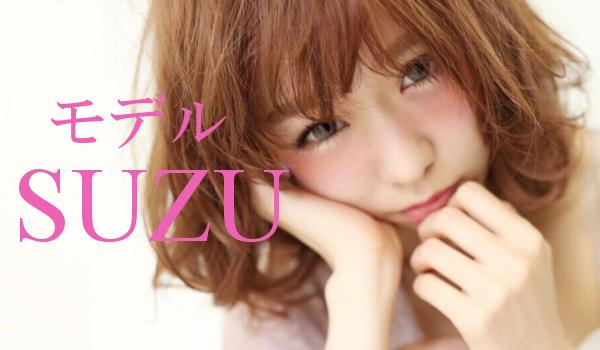 モデル SUZU 出演者一覧 アイキャッチ1