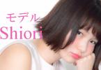 モデル Shiori 出演者一覧 アイキャッチ