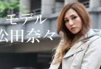 モデル 松田奈々 出演者一覧 アイキャッチ