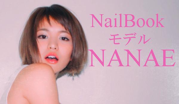 モデル NANAE アイキャッチ