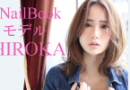 モデル HIROKA アイキャッチ