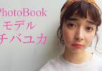 モデル チバユカ アイキャッチ1