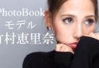 モデル 竹村恵里奈 アイキャッチ