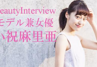 モデル兼女優 小祝麻里亜 アイキャッチ