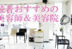 読者おすすめの美容院&美容師アイキャッチ1