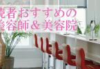 読者おすすめの美容院&美容師アイキャッチ4