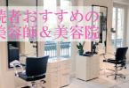 読者おすすめの美容院&美容師 アイキャッチ3