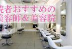 読者おすすめの美容院&美容師 アイキャッチ2